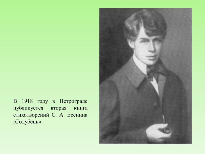 В 1918 году в Петрограде публикуется вторая книга стихотворений