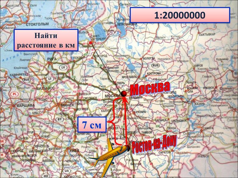 Ростов-на-Дону Москва 1:20000000 7 см