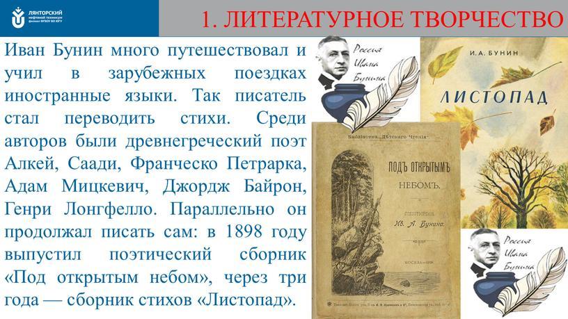 Иван Бунин много путешествовал и учил в зарубежных поездках иностранные языки