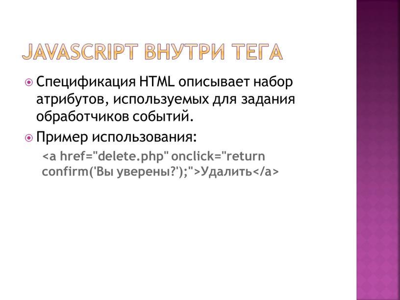 JavaScript внутри тега Спецификация