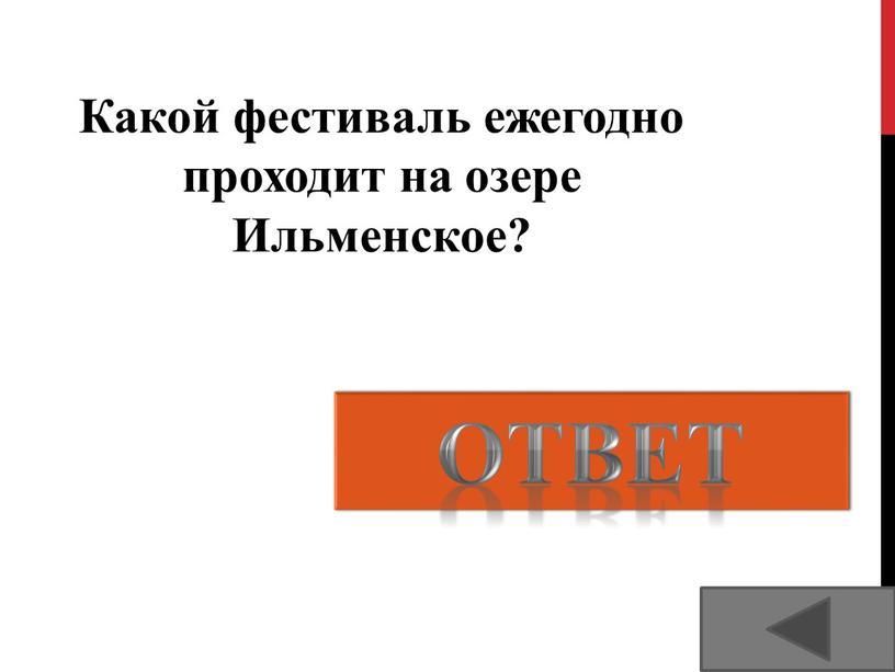 Ильменский фестиваль авторской песни, с 1973 года