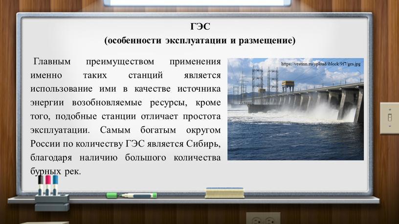 ГЭС (особенности эксплуатации и размещение)