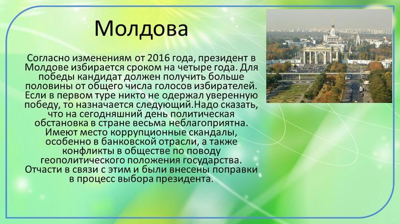 Молдова Согласно изменениям от 2016 года, президент в