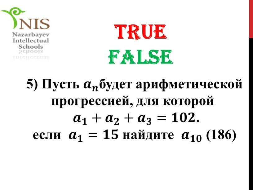 TRUE FALSE 5) Пусть 𝒂 𝒏 𝒂𝒂 𝒂 𝒏 𝒏𝒏 𝒂 𝒏 будет арифметической прогрессией, для которой 𝒂 𝟏 𝒂𝒂 𝒂 𝟏 𝟏𝟏 𝒂 𝟏…