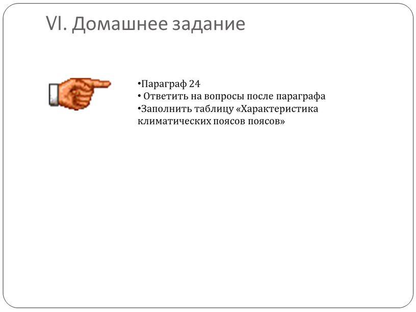 VI. Домашнее задание Параграф 24