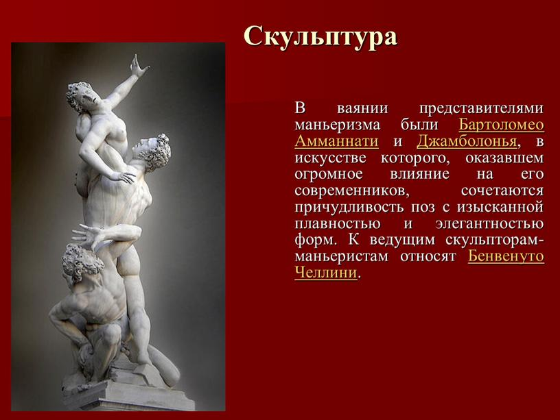 Скульптура В ваянии представителями маньеризма были