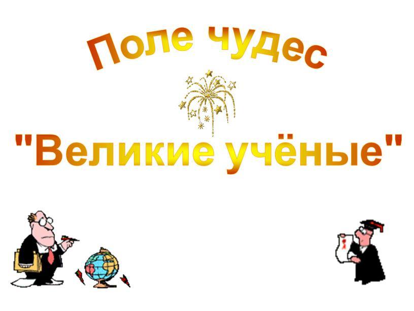 """Поле чудес """"Великие учёные"""""""
