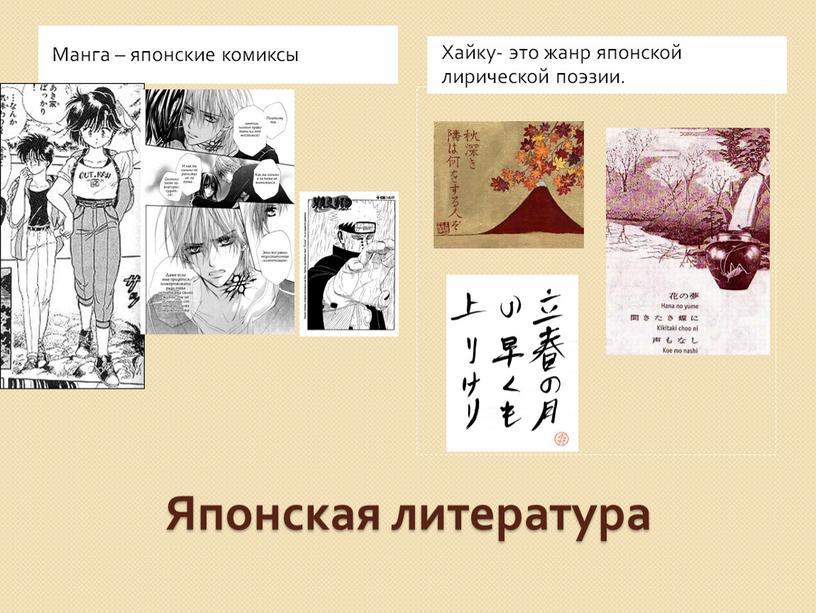 Японская литература Манга – японские комиксы