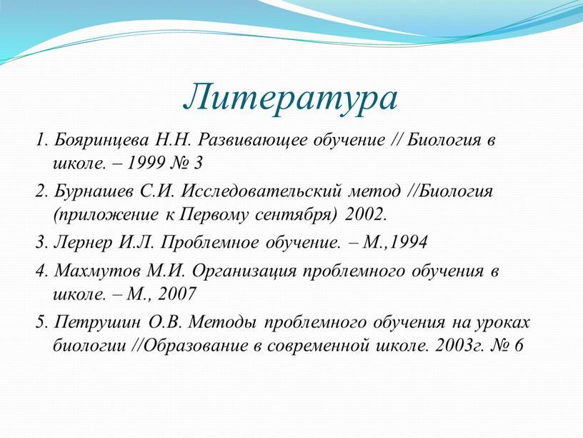 Литература 1. Бояринцева Н.Н. Развивающее обучение //