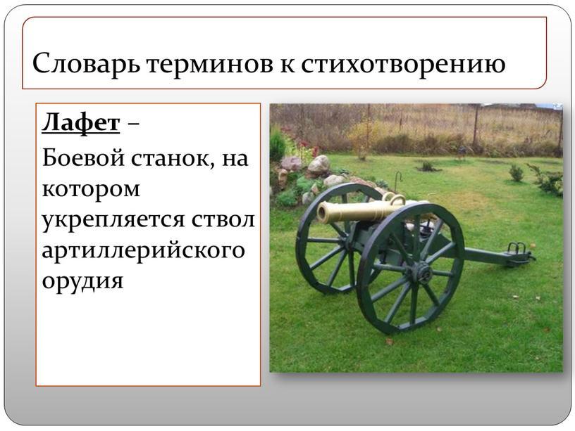 Лафет – Боевой станок, на котором укрепляется ствол артиллерийского орудия