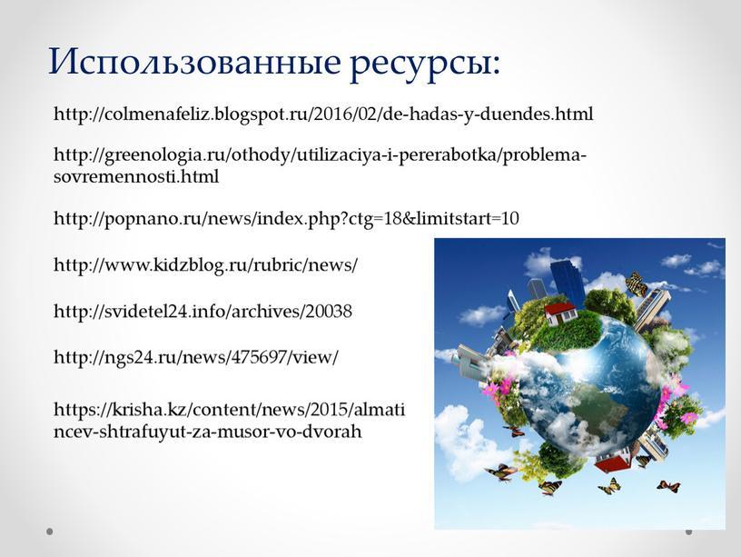 Использованные ресурсы: http://colmenafeliz