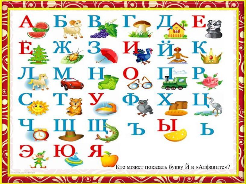 Кто может показать букву Й в «Алфавите»?