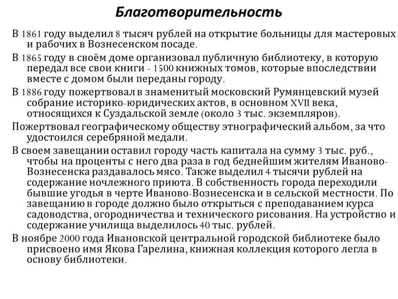 Благотворительность В 1861 году выделил 8 тысяч рублей на открытие больницы для мастеровых и рабочих в