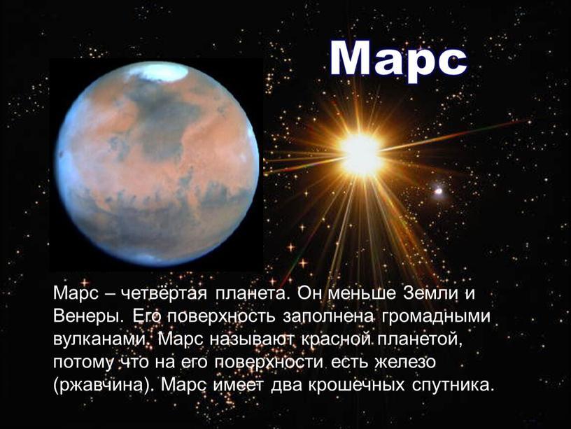 Марс – четвёртая планета. Он меньше