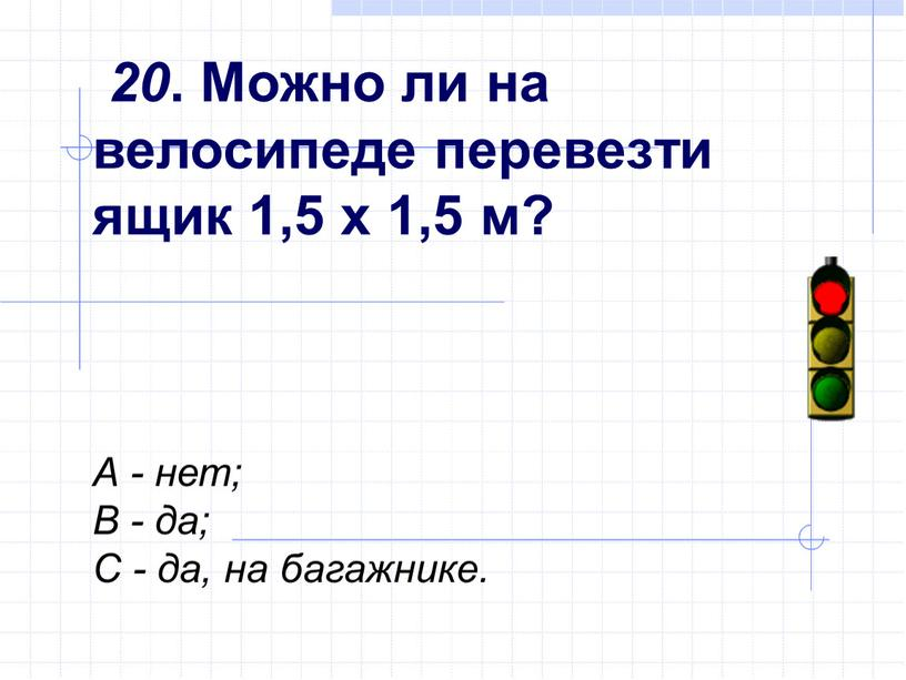 Можно ли на велосипеде перевезти ящик 1,5 х 1,5 м?