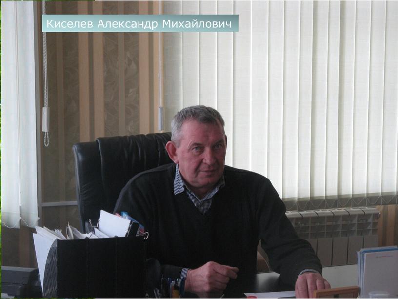 Киселев Александр Михайлович