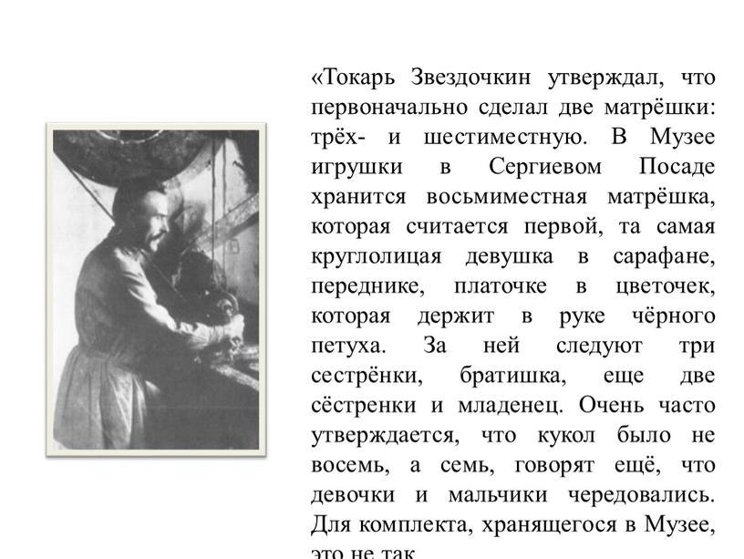 Токарь Звездочкин утверждал, что первоначально сделал две матрёшки: трёх- и шестиместную