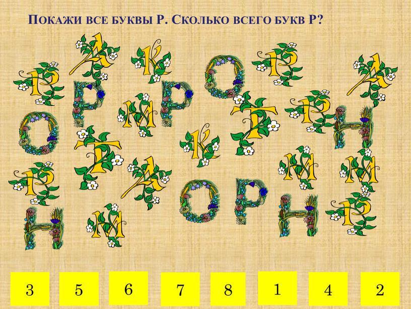 Покажи все буквы Р. Сколько всего букв