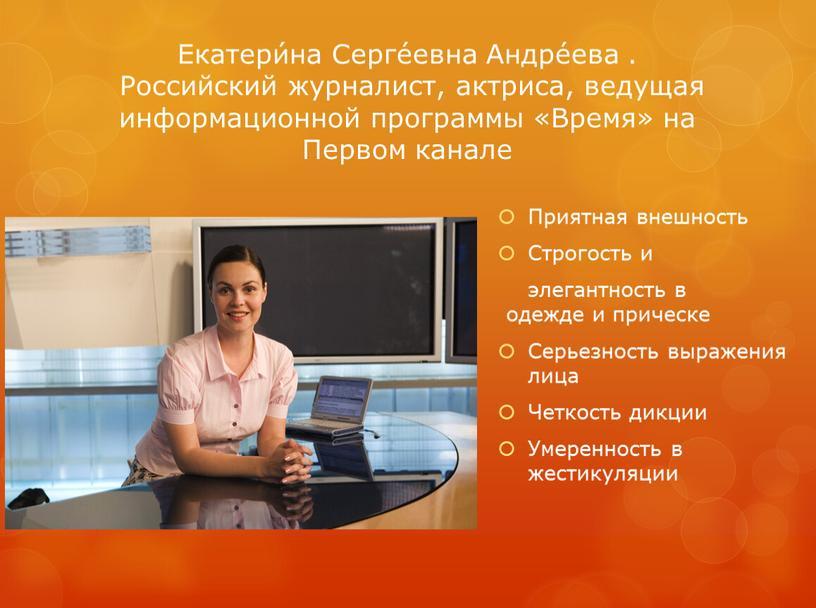 Екатери́на Серге́евна Андре́ева