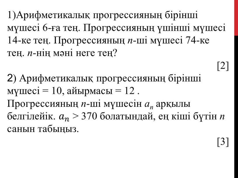 Арифметикалық прогрессияның бірінші мүшесі 6-ға тең