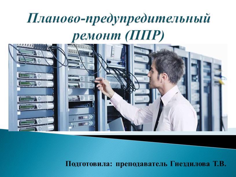 Планово-предупредительный ремонт (ППР)