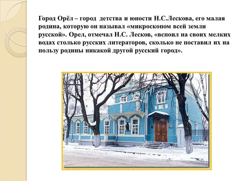 Город Орёл – город детства и юности