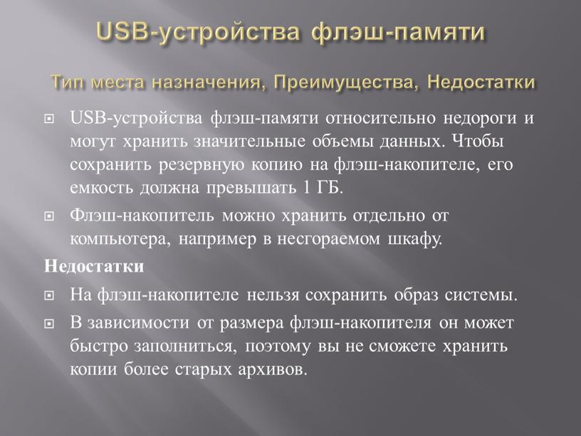 USB-устройства флэш-памяти Тип места назначения,