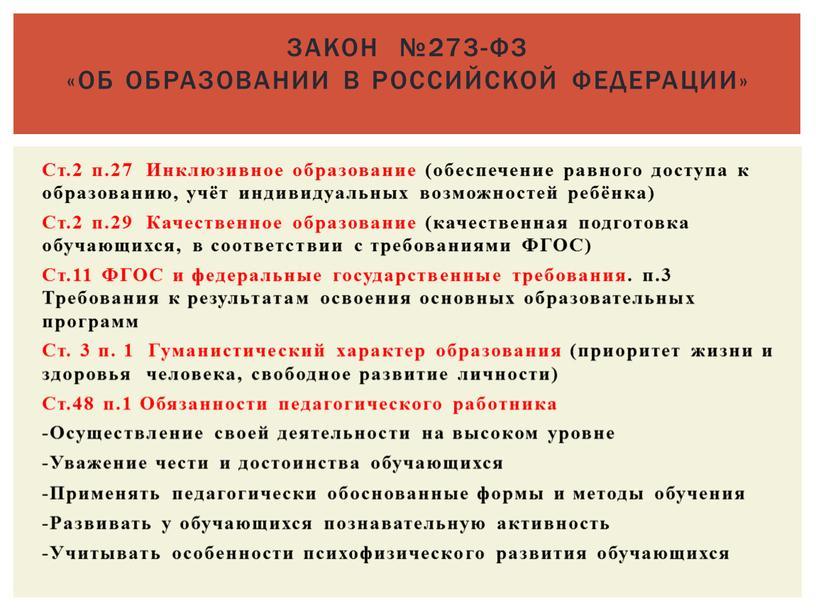 Ст.2 п.27 Инклюзивное образование (обеспечение равного доступа к образованию, учёт индивидуальных возможностей ребёнка)