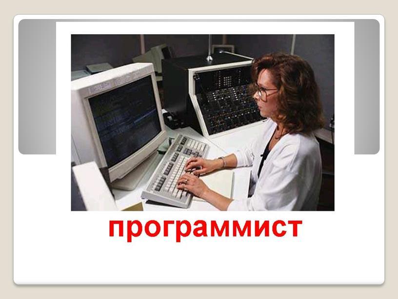 Информатика - помощник, выбор профессии