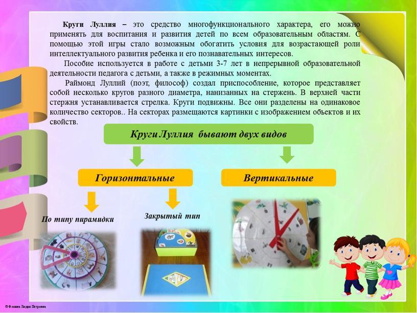 Круги Луллия – это средство многофункционального характера, его можно применять для воспитания и развития детей по всем образовательным областям