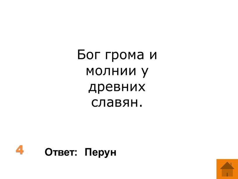 Бог грома и молнии у древних славян