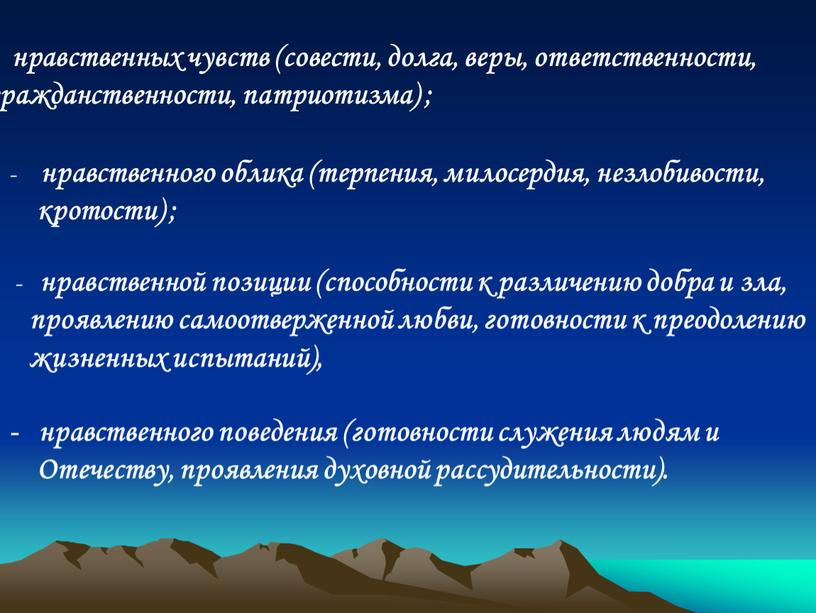 Отечеству, проявления духовной рассудительности)