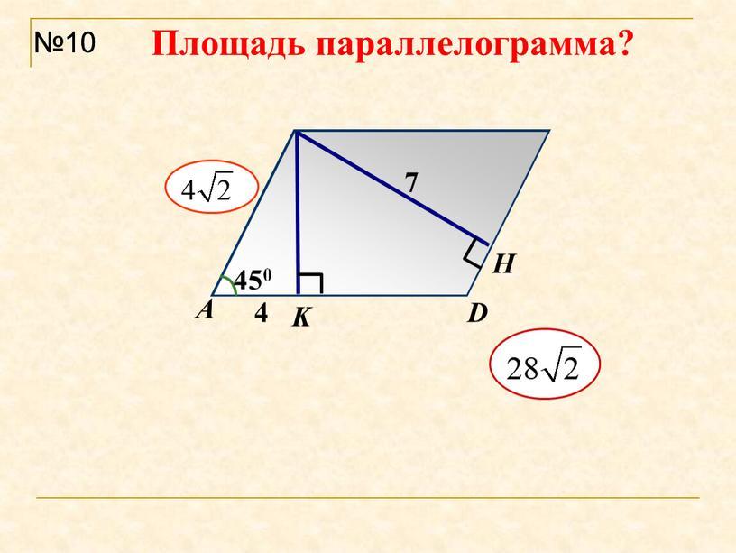 Площадь параллелограмма? №10 №10