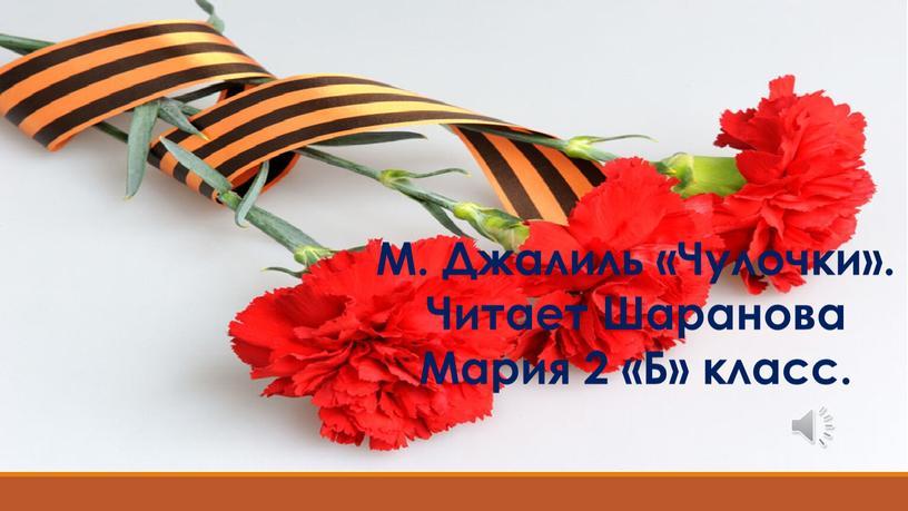М. Джалиль «Чулочки». Читает Шаранова
