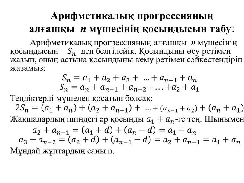 Арифметикалық прогрессияның алғашқы n мүшесінің қосындысын табу :
