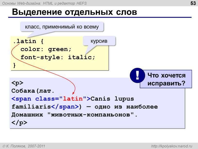 Выделение отдельных слов .latin { color: green; font-style: italic; } класс, применимый ко всему курсив