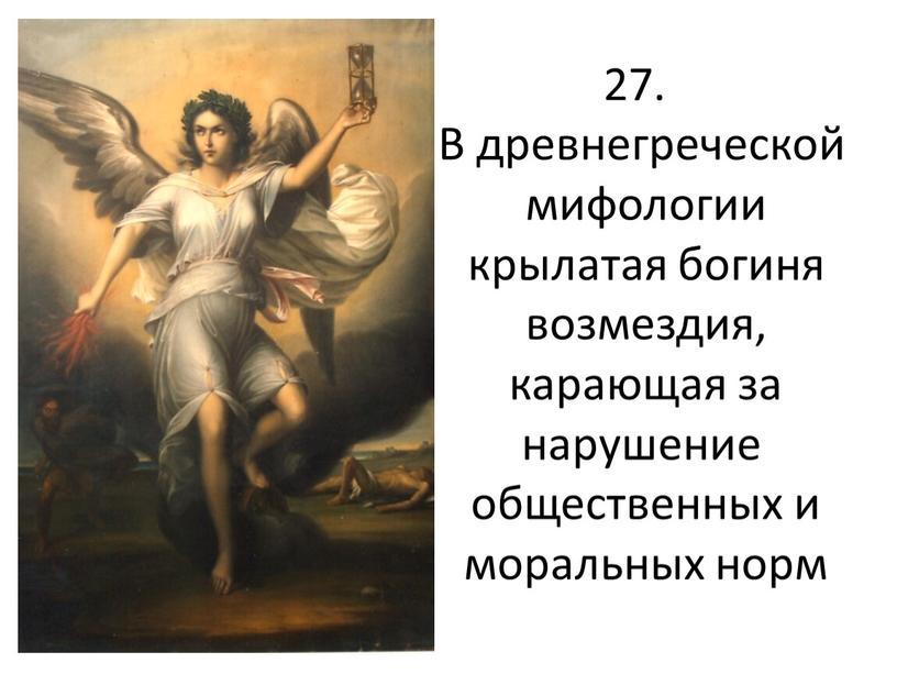 В древнегреческой мифологии крылатая богиня возмездия, карающая за нарушение общественных и моральных норм
