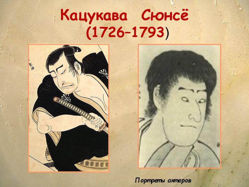 Кацукава Сюнсё (1726–1793 )