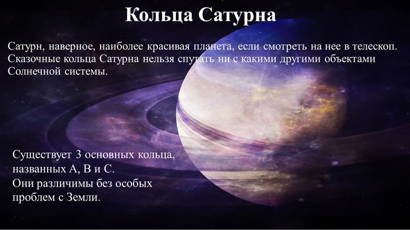 Сатурн, наверное, наиболее красивая планета, если смотреть на нее в телескоп