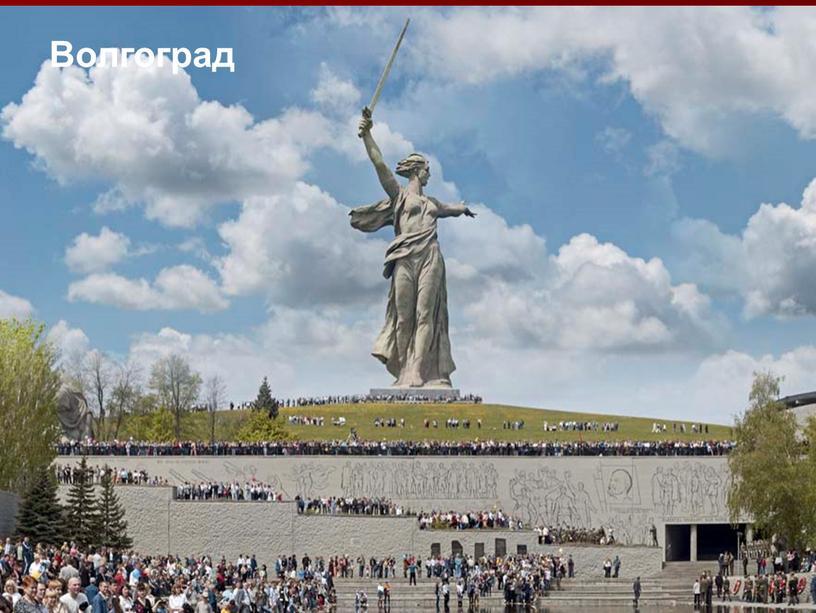 13.05.2020 Волгоград