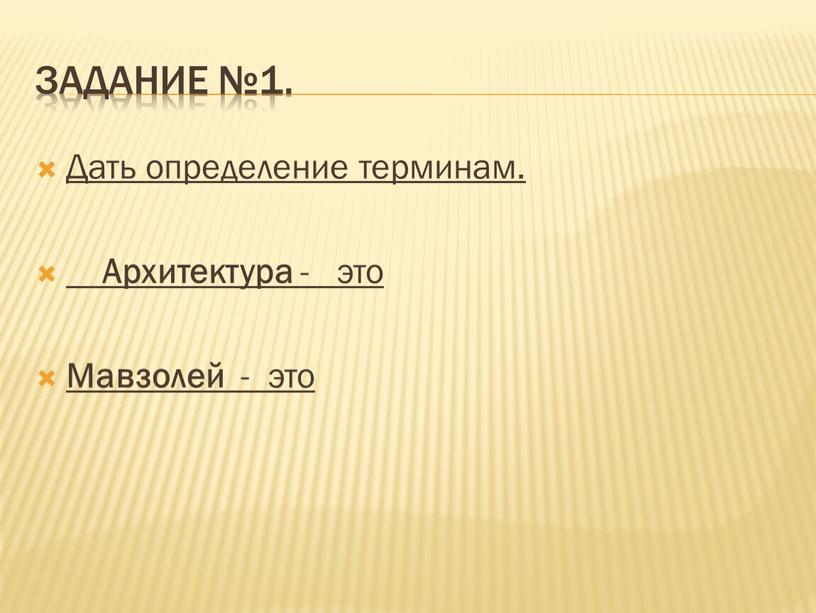 Задание №1. Дать определение терминам