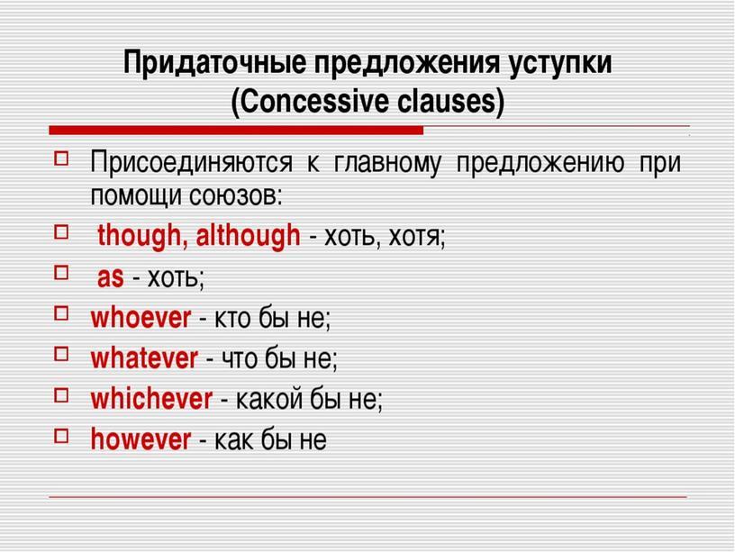 """Презентация по теме """"Уступительные предложения в английском языке"""""""