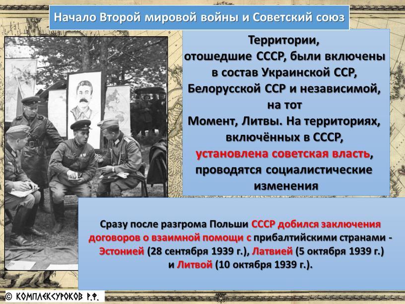 Территории, отошедшие СССР, были включены в состав