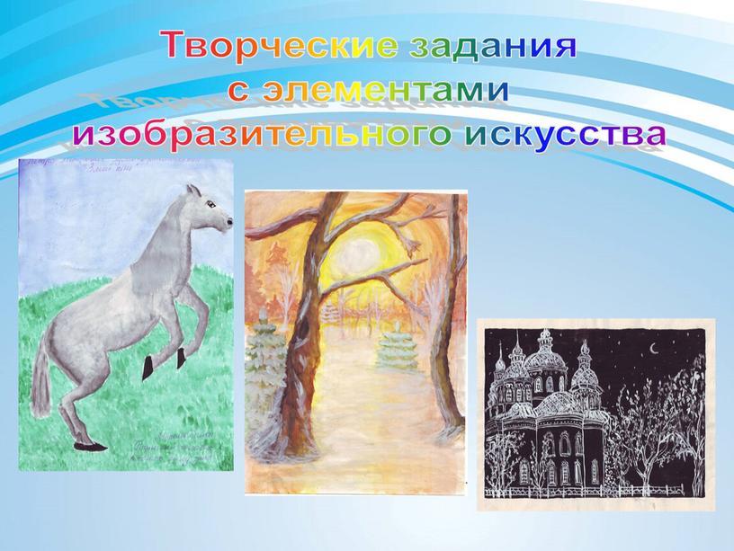 Творческие задания с элементами изобразительного искусства