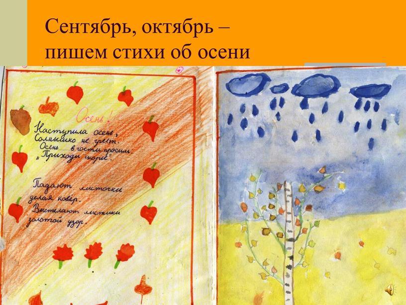 Сентябрь, октябрь – пишем стихи об осени