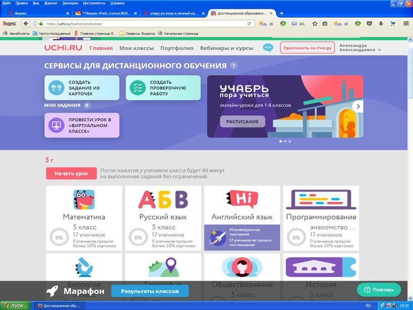 Использование электронного образовательного ресурса Учи.ру при изучении математики