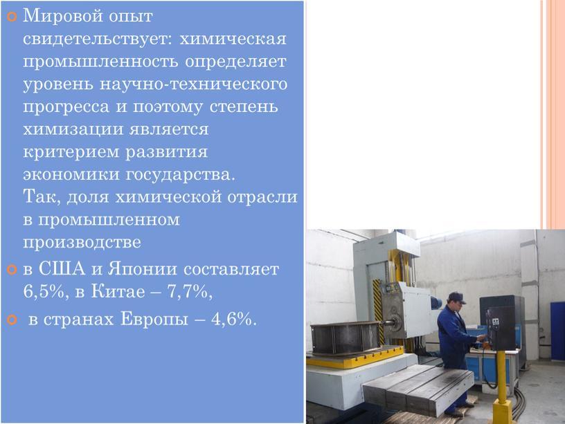 Мировой опыт свидетельствует: химическая промышленность определяет уровень научно-технического прогресса и поэтому степень химизации является критерием развития экономики государства