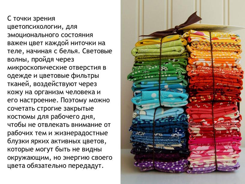 С точки зрения цветопсихологии, для эмоционального состояния важен цвет каждой ниточки на теле, начиная с белья