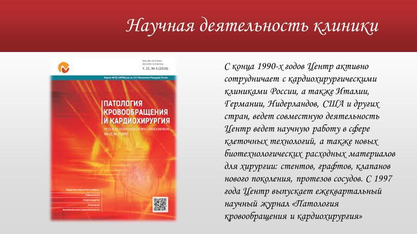 Научная деятельность клиники С конца 1990-х годов