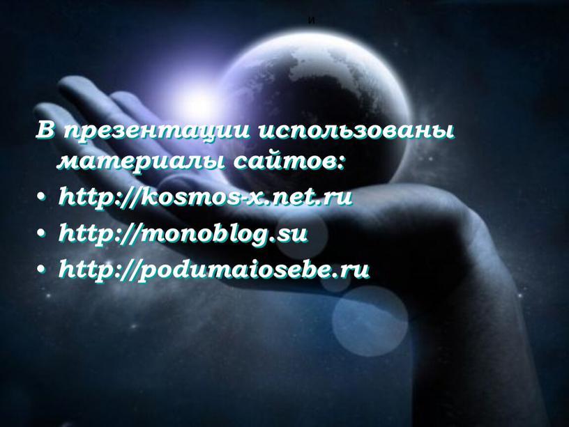 В презентации использованы материалы сайтов: http://kosmos-x